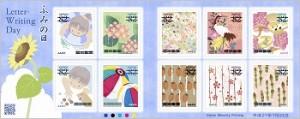ふみの日切手2015 2