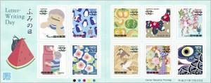 ふみの日切手2015 1