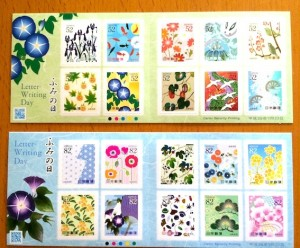 ふみの日切手2014