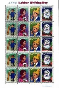 ふみの日切手2004
