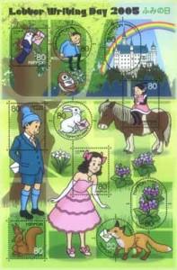 ふみの日切手2005