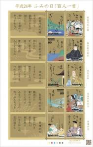 ふみの日切手2012 2