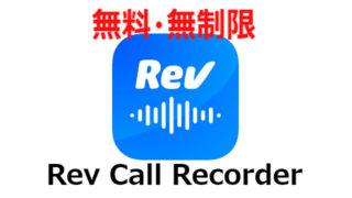 【iphone用】無料で無制限!電話の会話を録音できるおススメアプリ『Rev call recorder』の使い方【アメリカ版】